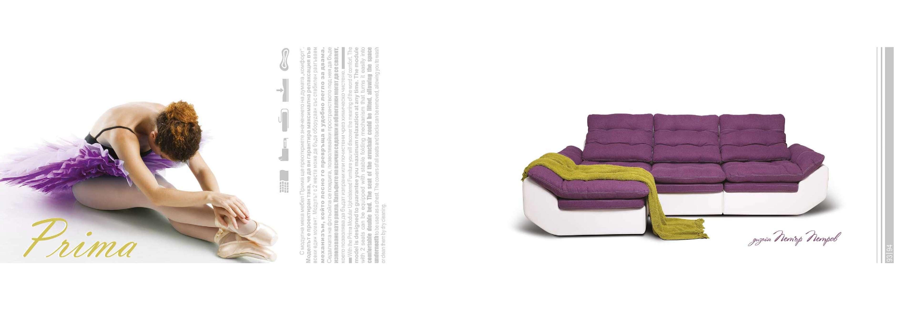 """Мека мебел от """"Ергодизайн"""""""